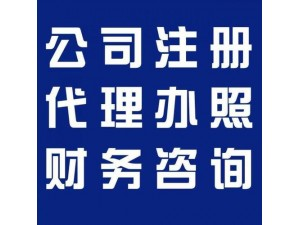 杭州工商注册免费公司注册记账报税 可开户领票 提供注册地址