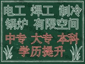 北京锅炉本培训学校,锅炉本复审学校