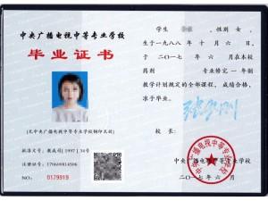 北京考成人中专学历,轻松取证,联网查询