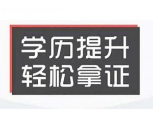 北京提升学历,报考大专本科学历报名学校