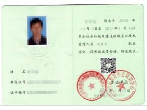 建设行业岗位证书办理施工员证资料员证等