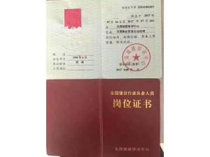 北京物业经理证好考吗,多久下来证书