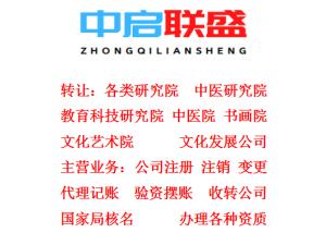 注册北京研究院有限公司的条件及费用