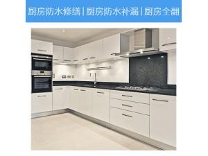 重庆防水补漏,厨房漏水,厨房防水补漏,厨房漏水维修