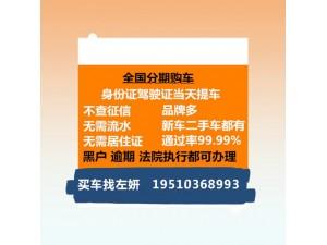重庆汽车分期不看征信逾期一成首付当天提车包牌包税