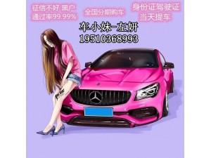 杭州分期购车征信不好也可办门槛低当天提车包牌包税