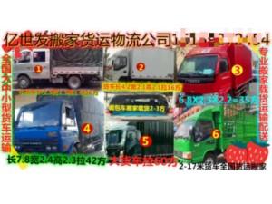 厦门集美灌口杏林亿世发北京货运物流公司全国顺风车运输托运