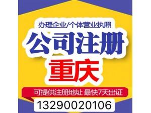 重庆出版物经营许可证代办 公司营业执照变更代办