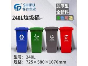 重庆240L塑料垃圾桶厂家 塑料分类垃圾桶生产厂家