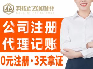 望江路0元注册公司、代理记账、报税、办理资质
