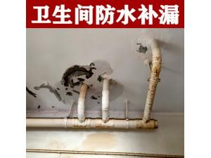 重庆防水补漏卫生间漏水防水卫生间漏水上门服务