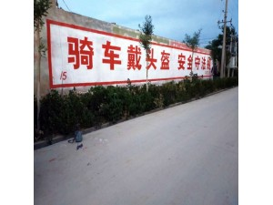 泸州刷墙广告公司巧借谐音创意十足