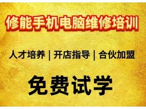九江乐平手机维修培训,手机维修技术培训家专业