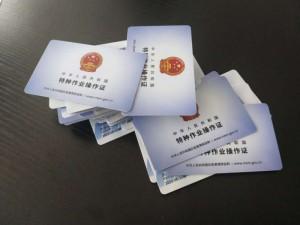 重庆电工证复审需要哪些资料