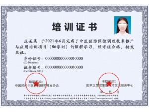 四川中医预防保健调理技术推广与应用培训项目中国卫生人才网可查