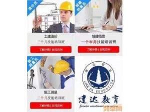 在重庆零基础哪里学资料员比较好