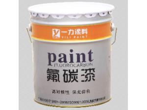 一力涂料 氟碳漆 生产厂家 抗紫线 抗污能力强