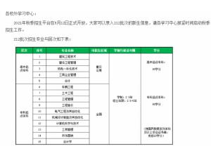 重庆大学网络教育秋季招生进行时,快快抓紧时间报名