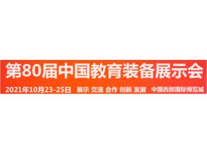 第80届中国教育装备展示会(成都)预定展位