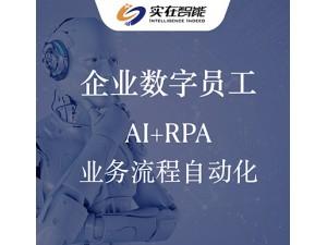 供应Z-Brain算法平台AI能力工厂公司