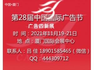 2021年第28届中国国际广告节_厦门广告四新展会