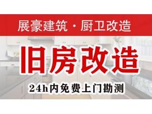 重庆二手房改造 展豪建筑旧房改造 房屋翻新 老房子翻新
