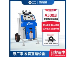 喷聚氨酯机器生产厂家 聚氨酯喷涂机