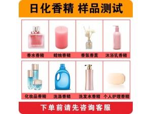 香水蜡烛洗衣液洗发水沐浴露洗手液香精厂家批发供应