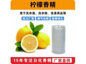 柠檬香精香味留香洗衣液洗衣粉洗涤日用香精厂家批发供应
